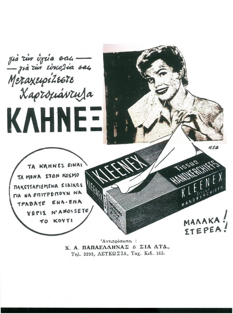 Collaboration with Kimberly Clark, imported Kleenex in Cyprus
