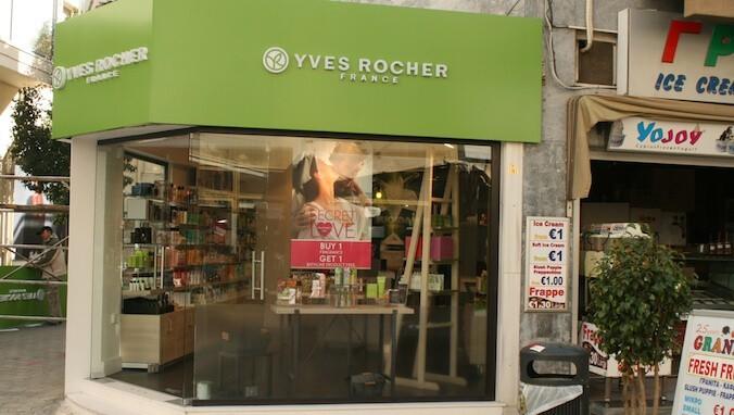 Έναρξη λειτουργίας των Καταστημάτων Yves Rocher, Λειτουργία νέας Μονάδας Διανομής και Ανασυσκευασίας Φαρμάκων PharmacyLine